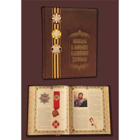 Книга Символы и награды Российской державы