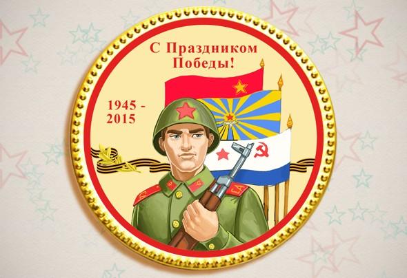 Шоколадная медаль «С Днём Победы №1»