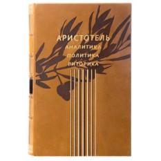 Подарочная книга Аристотель. Аналитика. Политика. Риторика