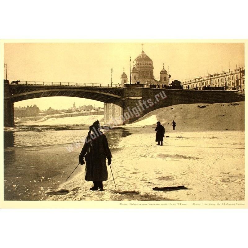 Постер «Рыбная ловля на Москве-реке»