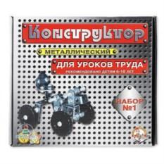 Металлический конструктор для уроков труда №1
