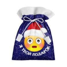 Подарочный 3D мешок Твой подарок