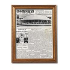 Поздравительная газета в раме на день рождения 90 лет