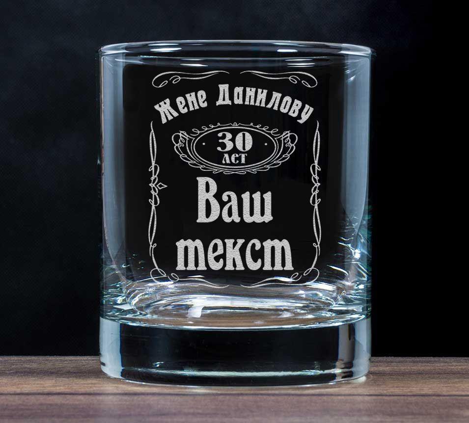 Бокал для виски Винтаж