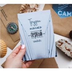 Почтовая открытка Труден только первый шаг