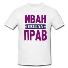 Именная футболка Всегда прав