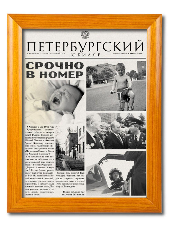 Персональная газета Петербургский юбиляр в раме