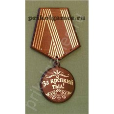 Деревянная настенная ключница Медаль. За крепкий тыл!