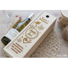 Коробка для вина С Днём знаний!