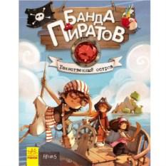 Книга Банда Пиратов. Таинственный остров»