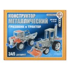 Металлический конструктор «Грузовик и трактор»