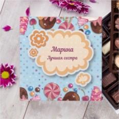 Бельгийский шоколад Для сестрёнки-сластёнки