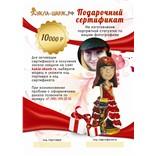 Подарочный сертификат на статуэтку по фото девушки