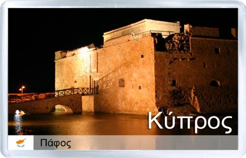 Магнит на холодильник: Кипр. Старый замок в Пафосе