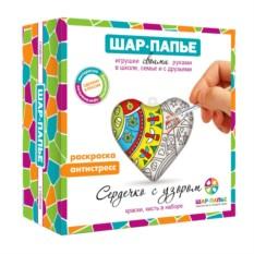 Детский набор шар-папье «Сердечко с узором»