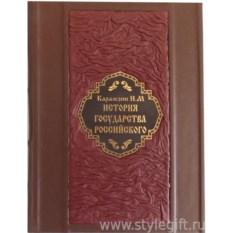 Подарочная книга «История государства Российского. Карамзин»