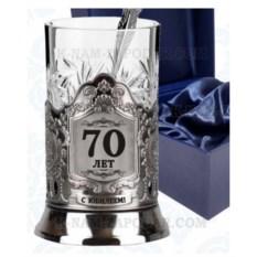 Подарочный чайный набор: никелированный подстаканник С Юбилеем 70 лет!