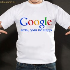 Футболка Гугл