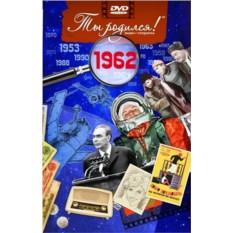 Видео-открытка Ты родился 1962 год