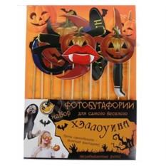 Набор для фотосессии Хэллоуин