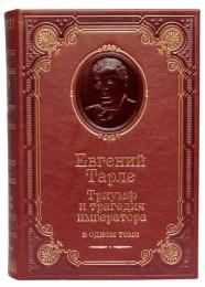 Подарочная книга Е. Тарле. Триумф и трагедия императора