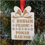 Деревянная ёлочная игрушка Подарок-сюрприз