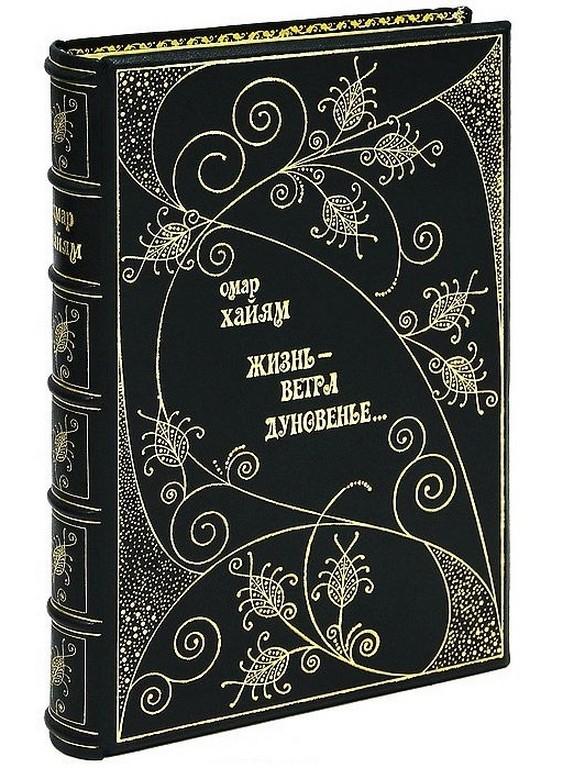Подарочная книга Омар Хайям. Жизнь - ветра дуновенье