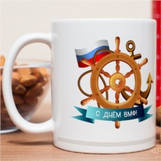 Именная кружка С Днём ВМФ!