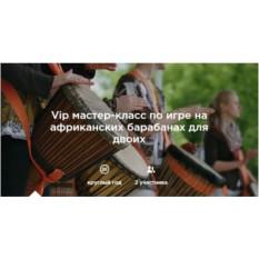VIP мастер-класс игры на барабанах джембе для двоих