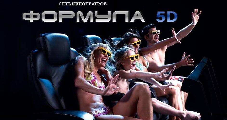 Купон 5D-фильмы в сети кинотеатров «Формула 5D»