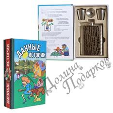 Набор Забавная книга - Дачные истории
