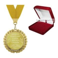 Медаль Родителям на юбилей свадьбы