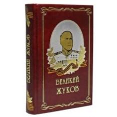 Подарочная книга Владимир Дайнес. Великий Жуков