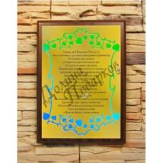 Подарочная плакетка Супружеская молитва