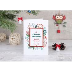 Именная открытка «Зимние веточки»
