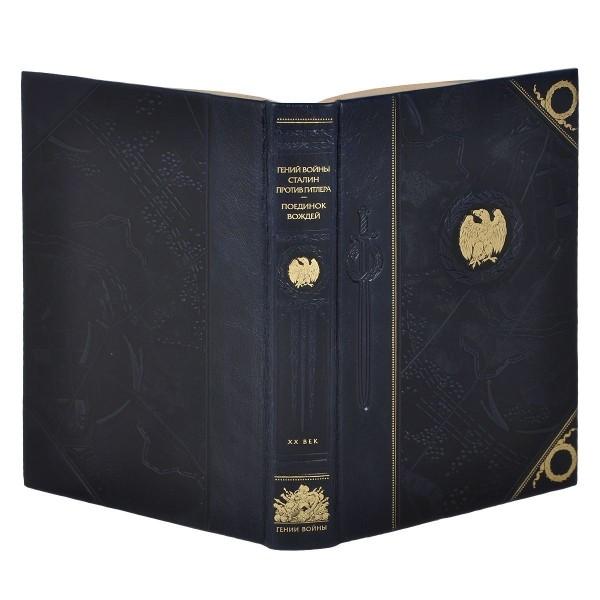 Подарочная книга Гений войны Сталин против Гитлера. Поединок Вождей