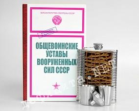 Книга-шкатулка «Устав вооруженных сил СССР»