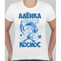 Женская именная футболка ... просто космос