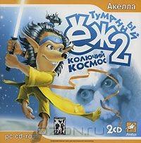 Игра Туманный Еж 2. Колючий космос
