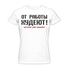 Женская футболка От работы худеют!