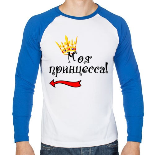 Мужская футболка реглан с длинным рукавом Моя принцесса