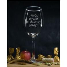 Бокал для вина с вашим текстом