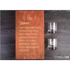 Набор для виски «При необходимости»
