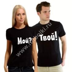 Парные футболки Мой? Твой!
