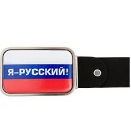 Ремень с пряжкой BB1 «Я русский»