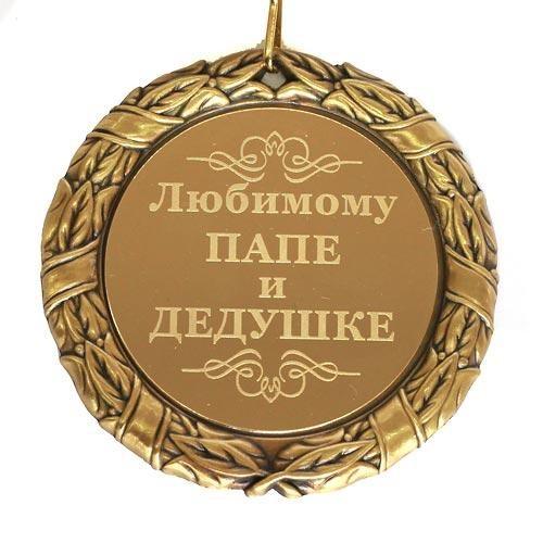 Медаль Любимому папе и дедушке
