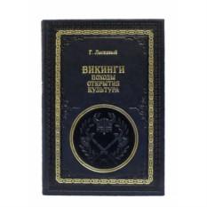 Подарочная книга Викинги. Походы, открытия, культура