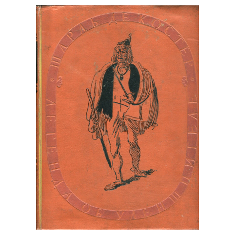 Книга «Легенда об Уленшпигеле»