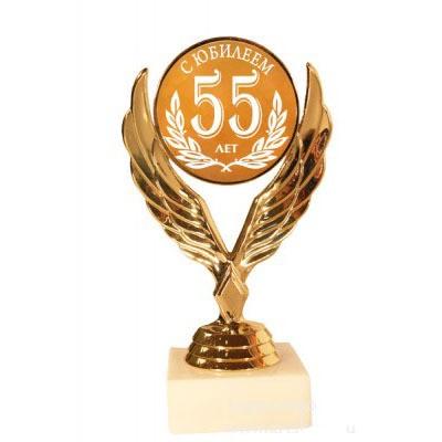 Кубок С юбилеем 55 лет