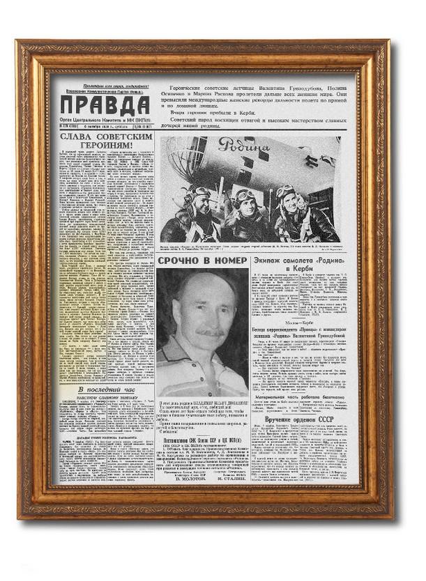 Газета на день рождения дедушке